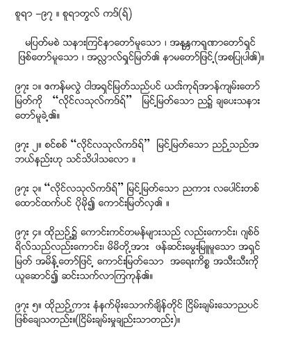 Al-Qadr | San Oo Aung's Weblog