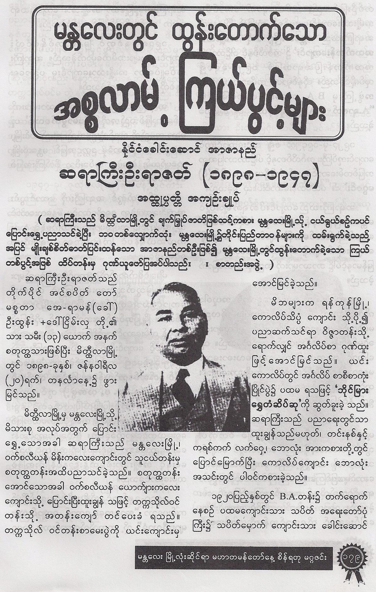 größte stadt myanmar